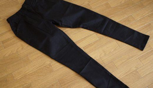 パンツは2本だけ。お気に入りの美脚サルエルが送料込940円に!