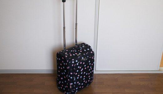 【断捨離】長年愛用した旅行用キャリーバッグを手放す理由。