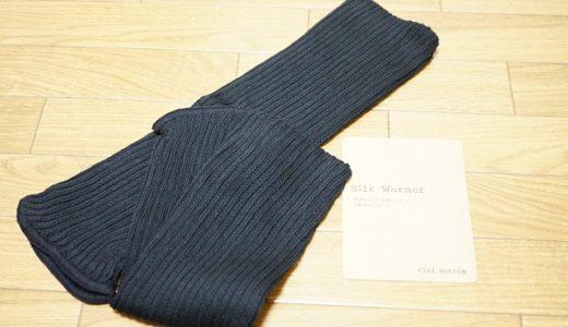 【冷え取り】シルク&コットン二重編みレッグウォーマーで足元あったか♪