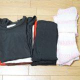 【衣替え断捨離】この冬たくさん着たあったかインナーをまとめて処分